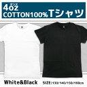 黒Tシャツ 白Tシャツ 子供 無地 Tシャツ☆メール便2点まで164円配送可sh34-070/キッズ/ジュニア/Tシャツ無地/白/黒