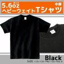 【tm085】ブラック 厚地 黒 Tシャツ キッズ 子供☆メール便配送1点は164円/2点は270円(ネコポス)可