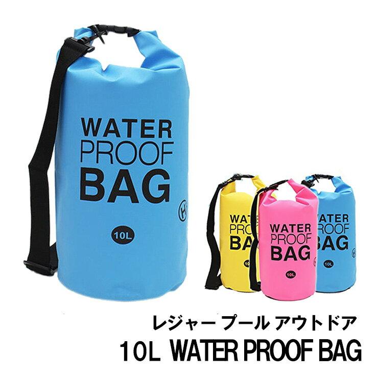 防水 10L ウォータープルーフバッグ プールバッグ※1点メール便190円配送可