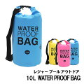 防水10Lウォータープルーフバッグプールバッグ※1点メール便190円配送可