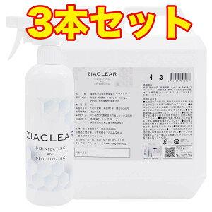 【ポイント10倍】『ジアクリア』タンクボトル4L×3本セット 微酸性次亜塩素酸電解水 詰替え用 送料無料(施設・業者・店舗など業務用)除菌スプレー ウイルス対策 日本製 空間除菌 次亜塩