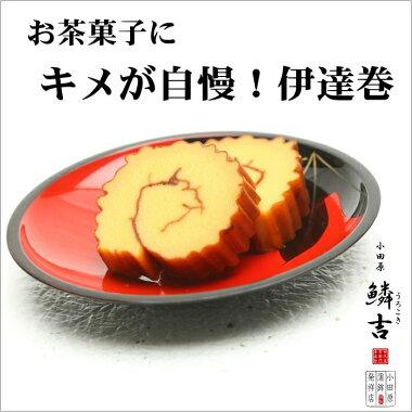 小田原鱗吉伊達巻大◎小田原老舗のおいしいかまぼこお歳暮ギフトおせち料理