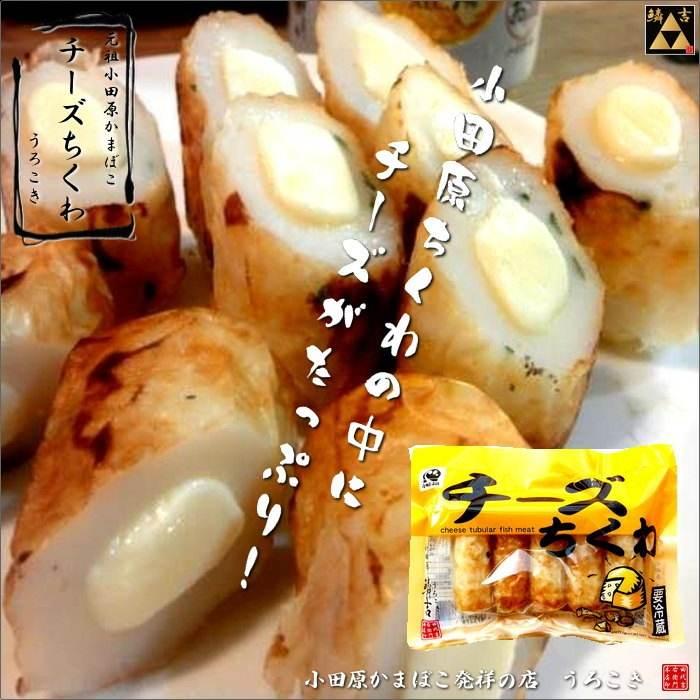 かまぼこ 「チーズちくわ」 ギフト お取り寄せ 小田原かまぼこ発祥の店うろこき おいしいかまぼこ