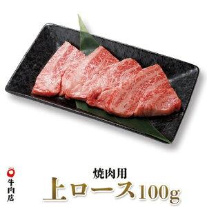 鳥取和牛 上ロース 焼き肉用 100g