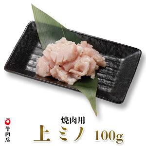 鳥取県産牛 国産牛 上ミノ 焼き肉用 100g