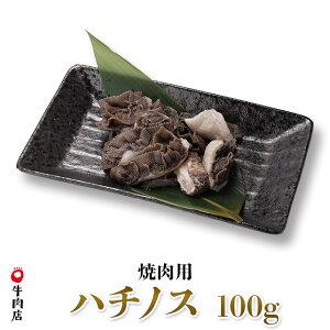 鳥取和牛 ハチノス 焼き肉用 100g