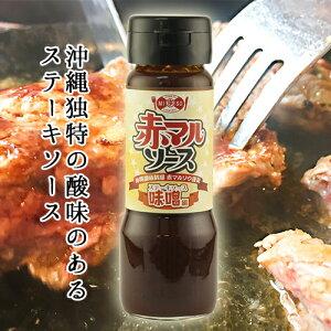 ステーキソース味噌 200ml 赤マルソウ 沖縄 赤マルソース