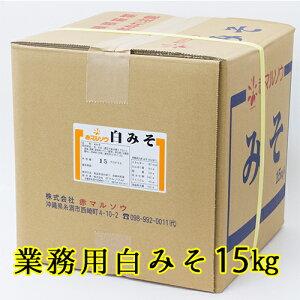 白みそ 業務用 送料無料 15kg 赤マルソウ沖縄 味噌 白味噌 米みそ