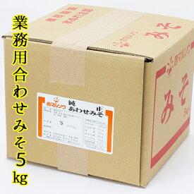 合わせ味噌 業務用 送料無料 赤マルソウ 米と麦のあわせみそ 5キログラム 純正合わせみそ 業務用みそ 沖縄 合わせみそ 豚汁 味噌 送料無料