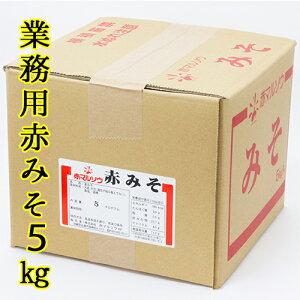 赤みそ 業務用 送料無料 5kg赤マルソウ 沖縄 みそ 赤みそ 麦みそ 味噌汁 みそ汁 味噌 麦味噌 赤味噌 おみそ 調味料 学校給食