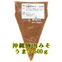 【ネコポス発送】赤マルソウ 沖縄豚肉みそうま辛 あんだんすー 業務用 500g ご飯のお供 油味噌 豚肉みそ 豚味噌 おにぎりの具 ごはんのお友