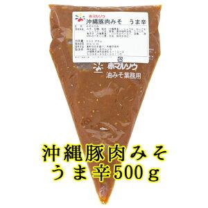 ご飯のお供 赤マルソウ 沖縄豚肉みそうま辛 業務用 500g 送料無料 肉味噌 沖縄味噌 おにぎりの具 赤マルソウ おにぎり 具 送料込み 肉みそ おかず味噌 沖縄豚みそ ポイ