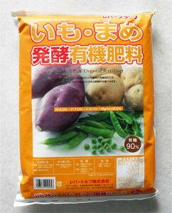 じゃがいも栽培には欠かせない!いも・まめ 発酵有機肥料2kg