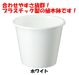 軽くて使いやすい!プラ鉢(プラスチック鉢) 3号 ホワイト 大和プラスチック(株)製品