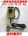 【送料無料】一般家庭用の温度調節器! グリーンサーモZY-6A