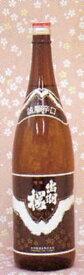 出羽桜酒造 誠醸辛口 1.8L超得0310