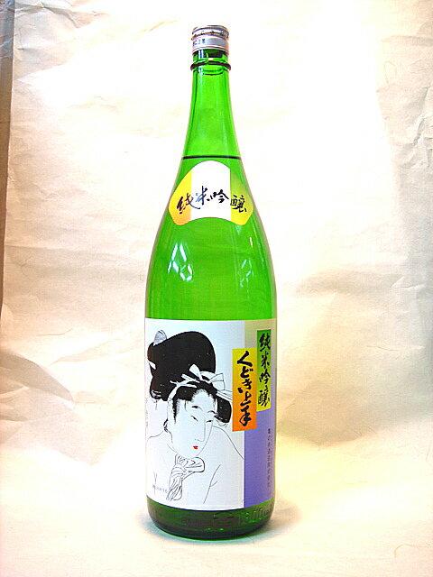 くどき上手の定番酒!亀の井酒造 くどき上手純米吟譲 1.8L【要冷蔵】