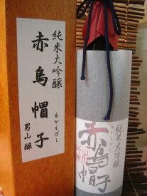 男山酒造 純米大吟醸 赤烏帽子 1.8L 070413春10