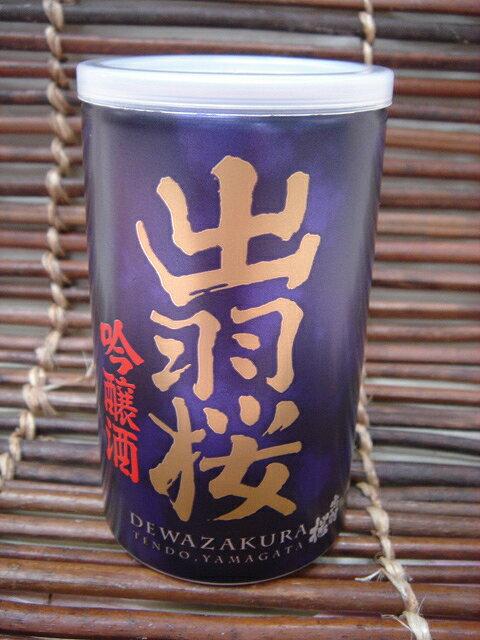 出羽桜酒造 出羽桜 吟醸 缶 180ml1025秋祭10