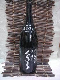 亀の井酒造 くどき上手純米大吟醸 スーパーくどき上手改良信交30% 1.8L【クール便推奨】2021年5月27日入荷いたしました!