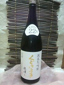 亀の井酒造 くどき上手純米大吟醸 出羽燦々 22%穀潰し(ごくつぶし) 1.8L【クール推奨】