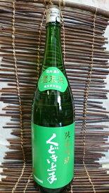 毎年大好評!売り切れ御免!季節限定品 亀の井酒造 くどき上手 純米吟醸 酒未来 1.8L【クール推奨】