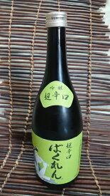 限定品!亀の井酒造 超辛口吟醸ばくれん 720ml生詰・夏ばくれん〜苦楽を共に〜