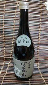 亀の井酒造 超辛口吟醸新ばくれん 720ml改良信交 55%
