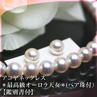 珍珠貝項鏈*最高級極光天使*(在一對珠子)