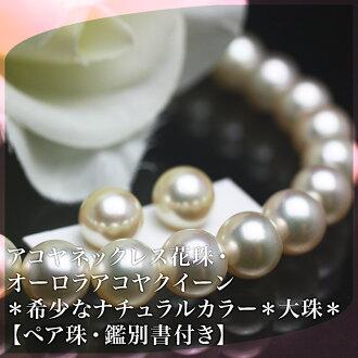 珍珠貝項鏈花珠子、極光珍珠貝女王*罕見的天然的彩色*大小珠子*(有一對珠子、鑒別書)