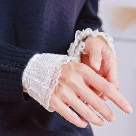 付け袖 つけ袖 レース 袖口 可愛い フリル つけそで ホワイト レディース レトロ 女性 女の子 メイド ボタン ツケソデ 透け エレガント