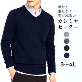 メンズ Vネック 長袖 セーター 大きいサイズ カシミヤ ビジネス 無地 ニット シンプル 定番 春 秋 冬 柔らかい 黒 XXXL 男性 格好いい 薄手 4L