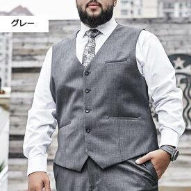 ベスト メンズ ジレ 前開き フォーマルベスト Vネック スーツ 男性 大きいサイズ ビジネス 定番 格好いい シンプル 無地 フォーマル 結婚式 宴会 ドレス 4XL 5XL 6XL 7XL 8XL 9XL