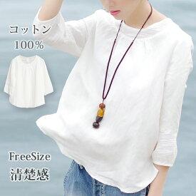 ブラウス シャツ 春 夏 7分袖 丸首 無地 ホワイト レディース トップス 綿 コットンシンプル 清楚感 涼しい 着心地いい 快適