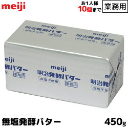 明治meiji業務用バター無塩発酵食塩不使用450gお1人様5個までお菓子やパン作りにオススメ【この商品は冷蔵便の為、追加送料324円が掛かります】