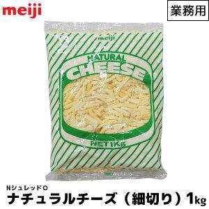 明治 meiji 業務用ナチュラルチーズ 1000g(1kg) NシュレッドO NシュレッドO 細切り ピザ・グラタン・ドリア等にオススメ 【この商品は冷蔵便の為、追加送料324円が掛かります】