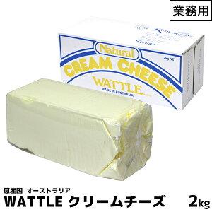 明治 meiji 業務用ナチュラルクリームチーズ 2000g(2kg) WATTLE ワットル ムース等の洋菓子作りにオススメ 【この商品は冷蔵便の為、追加送料324円が掛かります】