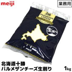 明治 meiji 業務用ナチュラルチーズ 1000g(1kg) 北海道十勝パルメザンチーズ生削り フルーティな香り 【この商品は冷蔵便の為、追加送料324円が掛かります】