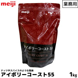 明治 meiji 業務用スイートチョコレート 1000g(1kg) アイボリーコースト55 カカオ分55% ナッツやスパイスのような風味 クーベルチュール ダーク 製菓用【この商品は冷蔵便の為、追加送料324円が