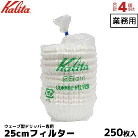 送料無料4個セット Kalita カリタ 立ロシ 25cm コーヒー ペーパーフィルター 濾紙 ろ紙 ろし 250枚 コーヒーフィルター 内祝い お歳暮 プレゼントなどのギフトにオススメ | コーヒーフィルター 珈琲