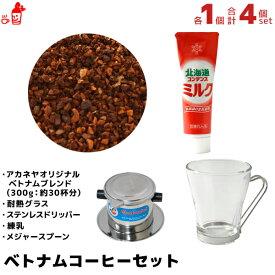 ベトナムコーヒーセット2 フィルター コーヒー粉 珈琲粉 ベトナムコーヒー粉 フレーバーコーヒー フィルター 内祝い お歳暮 プレゼントなどのギフトにオススメ | ベトナムコーヒー粉 フレーバーコーヒー フィルター