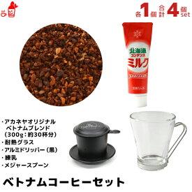 ベトナムコーヒーセット3 フィルター コーヒー粉 珈琲粉 ベトナムコーヒー粉 フレーバーコーヒー フィルター 内祝い お歳暮 プレゼントなどのギフトにオススメ | ベトナムコーヒー粉 フレーバーコーヒー フィルター