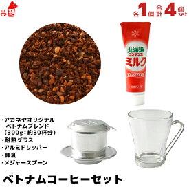 ベトナムコーヒーセット1 フィルター コーヒー粉 珈琲粉 ベトナムコーヒー粉 フレーバーコーヒー フィルター 内祝い お歳暮 プレゼントなどのギフトにオススメ | ベトナムコーヒー粉 フレーバーコーヒー フィルター