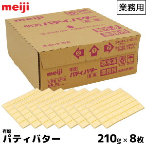 明治 meiji 業務用バター パティバター 有塩 210g×8枚入り お菓子やパン作りにオススメ 製菓用【この商品は冷凍便の為、追加送料330円が掛かります】