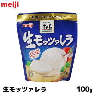 明治 meiji ナチュラルチーズ 100g 北海道十勝生モッツァレラチーズ フレッシュタイプ【この商品は冷蔵便の為、追加送料324円が掛かります】