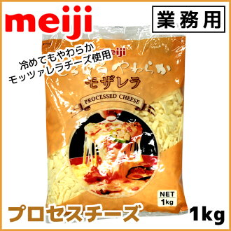 Straw or mozzarella breads and Meiji meiji business process cheese 1000 g (1 kg) melts in your mouth soft mozzarella