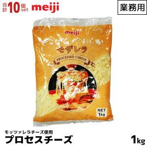 明治 meiji 業務用プロセスチーズ 1000g(1kg) 10個セット 計10kg とろけるやわらかモザレラ 冷めてもやわらかい モッツァレラチーズ【この商品は冷蔵便の為、追加送料324円が掛かります】【メー