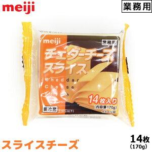 明治 meiji 業務用チェダーチーズ スライス 14枚入り(170g)【この商品は冷蔵便の為、追加送料324円が掛かります】