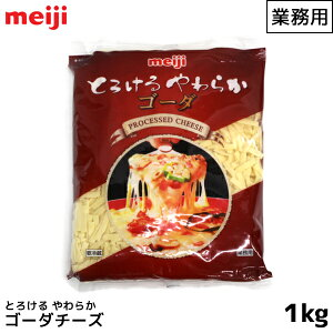 明治 meiji 業務用プロセスチーズ 1000g(1kg) とろけるやわらかゴーダ チーズフォンデュにオススメ【この商品は冷蔵便の為、追加送料324円が掛かります】