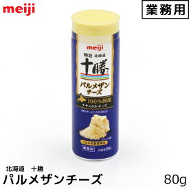 明治 meiji 業務用 北海道十勝パルメザンチーズ 粉チーズ ナチュラルチーズ 80g うまみ乳酸菌熟成【この商品は冷蔵便の為、追加送料324円が掛かります】